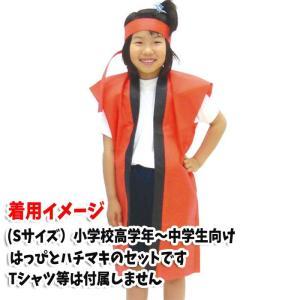 ロングハッピ 不織布 ハチマキ付(黒・赤襟 S...の詳細画像1
