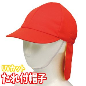 UVカットたれ付帽子(赤)帽子 キャップ 体育 運動 授業 学校 熱中症対策 日焼け防止 UVカット アーテック  2041|konan