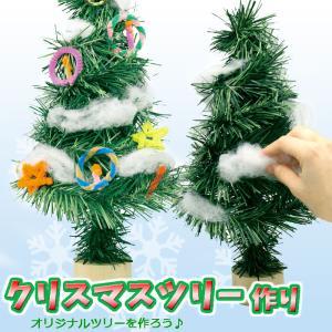 クリスマスツリー作り オリジナルツリー 手作りキット XMAS CHRISTMAS 小さい コンパクト ツリー 装飾 飾り アーテック 2460|konan