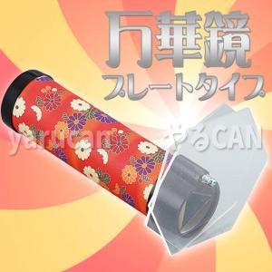 万華鏡(プレートタイプ)カレイドスコープ カレードスコープ まんげきょう 工作 アーテック  2465|konan