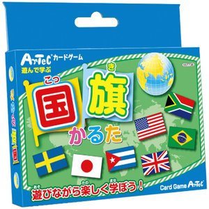 国旗かるた カードゲーム 世界 はた 旗 知育玩具 玩具 おもちゃ 学ぶ 遊ぶ プレゼント 幼児 子...