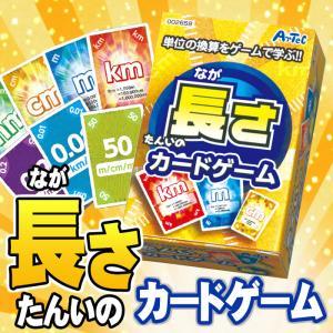 たんいのカードゲーム 長さ 単位換算 遊びながら学べる ゲーム カード おもちゃ 玩具 自由研究 課題 アーテック  2659 konan