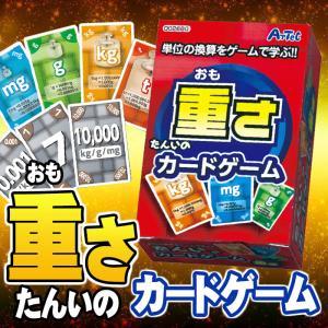 たんいのカードゲーム 重さ 単位換算 遊びながら学べる ゲーム カード おもちゃ 玩具 自由研究 課題 アーテック  2660 konan