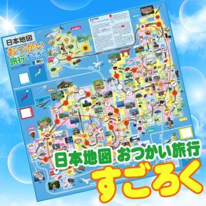 日本地図おつかい旅行すごろく 双六 スゴロク ボードゲーム オモチャ パーティ ファミリー アーテック 2662|konan