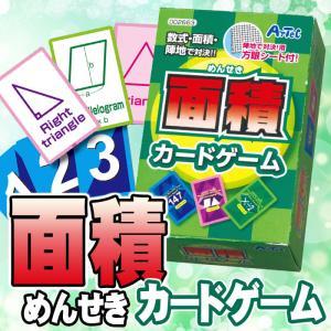 面積カードゲーム 数式 面積 陣地で対決  遊びながら学べる ゲーム カード おもちゃ 玩具 自由研究 課題 アーテック  2663 konan