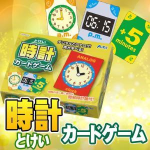 時計カードゲーム 遊びながら学べる ゲーム カード おもちゃ 玩具 自由研究 課題 アーテック  2664 konan