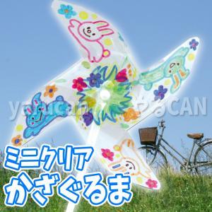 ミニクリア かざぐるま 風車 手作り 組立 キット 工作 玩具 オリジナル アーテック  2670|konan