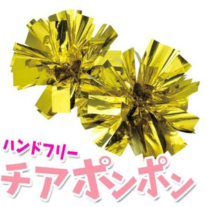 ハンドフリー チアポンポン(ゴールド)応援 運...の関連商品4