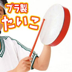 プラ製たいこ J 太鼓 ドラム おもちゃ 手持...の関連商品8