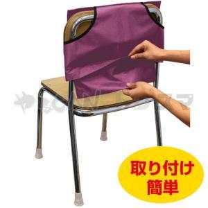 背もたれカバー 防災ずきん用 (えんじ)椅子カバー 簡単 便利 アーテック  3978|konan