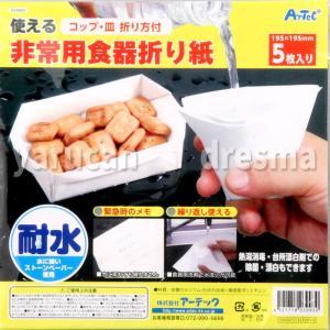 非常用食器折り紙 耐水 簡易食器 非常用 緊急時 災害時 防災グッズ アーテック  3993|konan