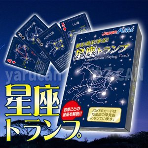 星座トランプ ゲーム 遊び 学ぶ 星 知育玩具 カードゲーム 天体 勉強 学習 アーテック  7497 konan