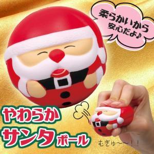 やわらかサンタボール おもちゃ 玩具 オモチャ ボール 玉 球 Christmas XMAS アーテック 7733|konan