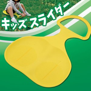 キッズスライダー 草滑り 雪遊び ソリ 滑り 玩具 おもちゃ 遊び アーテック  7828