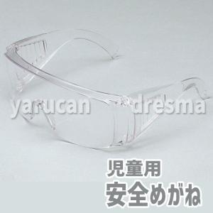 児童用 安全めがね 安全メガネ ゴーグル 飛散防止 保護 ガード アーテック  8595|konan