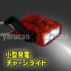 小型発電チャージライト 灯り 非常時 緊急時 災害時 アーテック  8616|konan