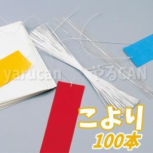 こより(300mm 100本)七夕の飾り付けに 装飾 デコレーション 手づくり アーテック  45522 konan