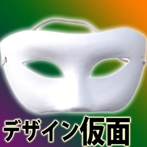 デザイン仮面 仮装 変装 お面 おめん ハロウィ...の商品画像