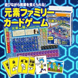 元素ファミリーカードゲーム  自由研究 夏休み 宿題 課題 研究 アーテック  55740|konan