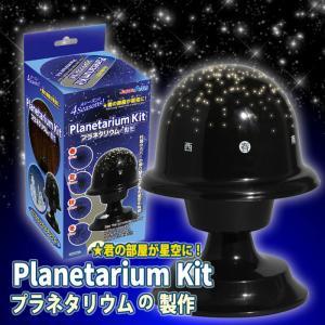 プラネタリウムの製作 宇宙 天体 星座 学習 工作 宿題 自由研究 オリジナル 手作り アーテック  56995 konan