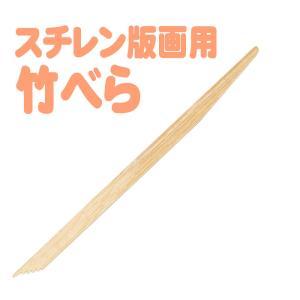 竹べら スチレン版画用 たけべら 竹ベラ 工作 創作 製作 図工 美術 版画 アーテック  69065|konan