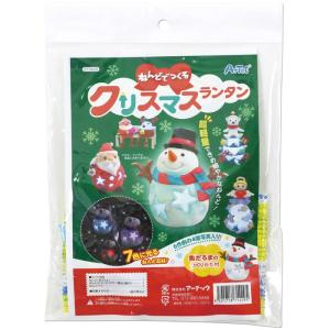 ねんどでつくるクリスマスランタン サンタクロー...の関連商品9
