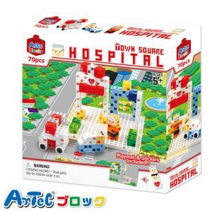 Artec アーテック ブロック タウンスクエア ホスピタル おもちゃ 町 街 プレゼント 贈り物 ...