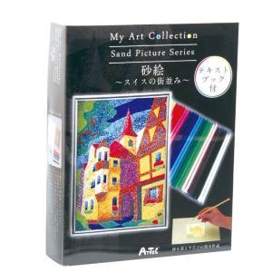 My Art Collection 砂絵 スイスの街並み Sand Picture 絵 アート 簡単 手作り 工作 美術 宿題 課題 自由研究 アーテック  91000|konan