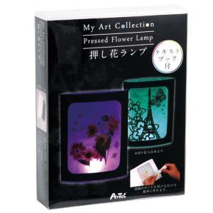 My Art Collection 押し花ランプ アート 簡単 手作り 工作 美術 宿題 課題 自由研究 アーテック  91002|konan