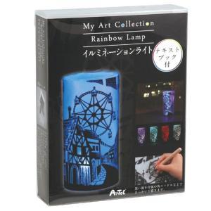 My Art Collection イルミネーションライト アート 簡単 手作り 工作 美術 宿題 課題 自由研究 アーテック  91005|konan