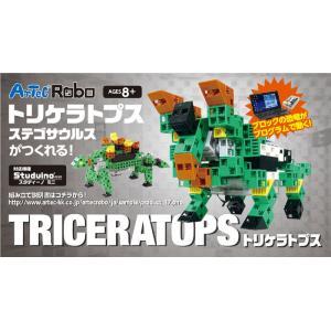 アーテックロボ トリケラトプス ブロック ロボット 簡単組立 プログラミング 操作 遊ぶ 学ぶ 教育 発展学習 アーテック 93996|konan