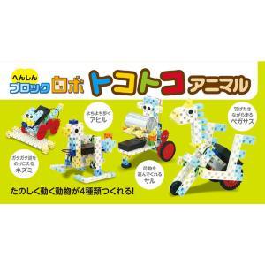 へんしんブロックロボ トコトコアニマル ブロック ロボット どうぶつ 動物 簡単組立 遊ぶ 学ぶ 教育 発展学習 アーテック 93997|konan