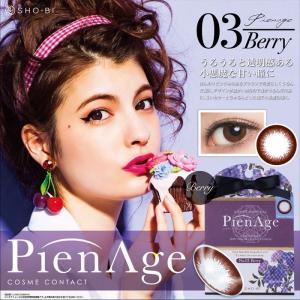 PienAge ピエナージュ No.3 BERRY(ベリー) 度無し 1Day 12枚入り ピエナージュ 399000489|konan