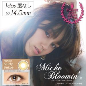 Miche Bloomin ミッシュブルーミン クォーターヴェールシリーズ ヌーディーベージュ 度無し 1Day ワンデー 10枚入 ミッシュブルーミン 399000635|konan
