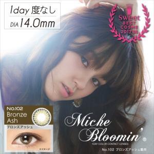 Miche Bloomin ミッシュブルーミン クォーターヴェールシリーズ ブロンズアッシュ 度無し 1Day ワンデー 10枚入 ミッシュブルーミン 399000636 konan