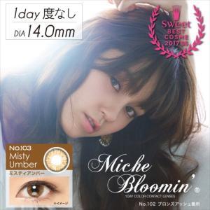 Miche Bloomin ミッシュブルーミン クォーターヴェールシリーズ ミスティアンバー 度無し 1Day ワンデー 10枚入 ミッシュブルーミン 399000637|konan