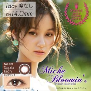Miche Bloomin ミッシュブルーミン イノセントシリーズ セピアリッチ 度無し 1Day ワンデー 10枚入 ミッシュブルーミン 399000638|konan