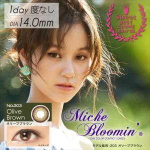 Miche Bloomin ミッシュブルーミン イノセントシリーズ オリーブブラウン 度無し 1Day ワンデー 10枚入 ミッシュブルーミン 399000640|konan