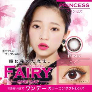 Sincere FAIRY フェアリー 度無し 1Day ワンデー プリンセスピンク 10枚入 シンシア 399000696|konan