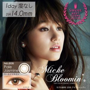 Miche Bloomin ミッシュブルーミン イノセントシリーズ ペールジャスミン 度無し 1Day ワンデー 10枚入 ミッシュブルーミン 399000933 konan