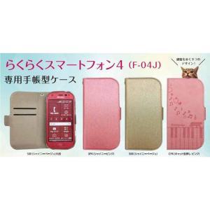 らくらくスマートフォン4 ( F-04J ) 専用手帳型ケース シャイニーピンク・シャイニーベージュ・キャットシルエット エアージェイ AC-F4J|konan