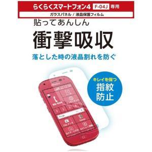 液晶保護フィルム らくらくスマートフォン4 F-04J 専用 衝撃吸収 + 指紋防止 液晶保護フィルム エアージェイ VGF-SP-F4J|konan