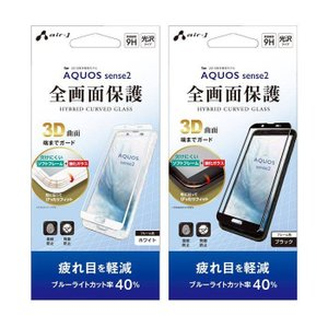 AQUOS sense2 SH-01L SHV43 フィルム ガラスパネル 全面保護ガラスパネル ソフトフレーム ブルーライトカット ブラック ホワイト 高光沢 指紋防止 3D曲面 konan