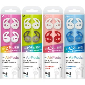 AirPods エアーポッズ用 落下防止イヤーホルダー ソフト シリコン製 スペア付き エアージェイ EH-AP2 konan