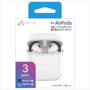 AirPods エアーポッズ用 落下防止イヤーカバー ソフト シリコン製 3組入 ホワイト エアージェイ EH-AP3 konan