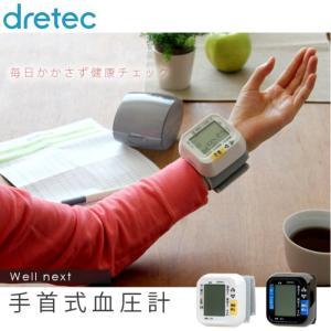 血圧計 手首式 携帯に便利なケース付 60回メモリ機能付 コンパクト 簡単 ドリテック BM-100|konan