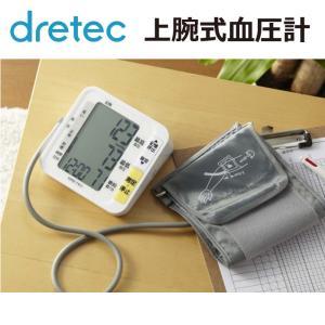 血圧計 上腕式 大画面 携帯に便利なケース付 60回メモリ機能付 コンパクト 簡単 ドリテック BM-200WT|konan