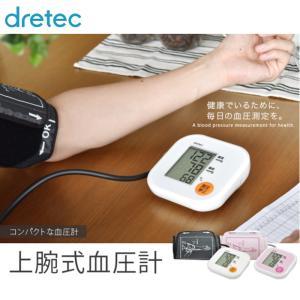 血圧計 上腕式 デジタル血圧計 健康 介護 軽い コンパクト 簡単 シンプル ドリテック BM-201|konan