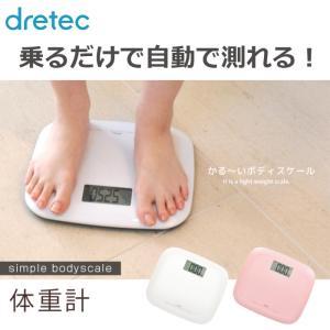 体重計 ボディスケール ピエトラ 乗ると自動で測定開始するデジタル体重計 体重測定 健康管理 測定器 計測器 新生活 一人暮らし シンプル ドリテック BS-157**2|konan