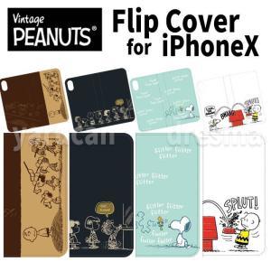 iPhoneX対応 フリップカバー ピーナッツ PEANUTS SNOOPY iPhone手帳型 手帳 スヌーピー ケース カバー キャラクター グルマンディーズ SNG-189 konan